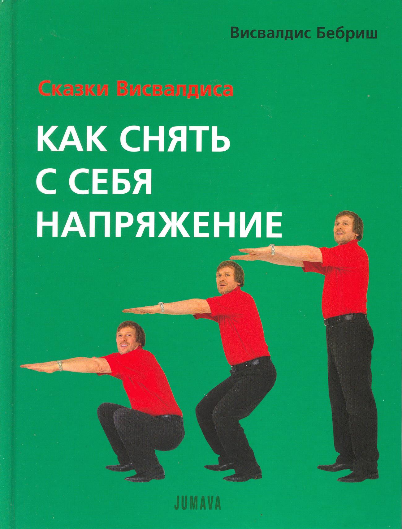 """книга врача кинезиолога """"как снять с себя напряжение"""""""